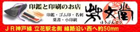 尼崎市JR立花駅すぐ