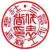 実印-篆書体