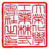 角印-篆書体