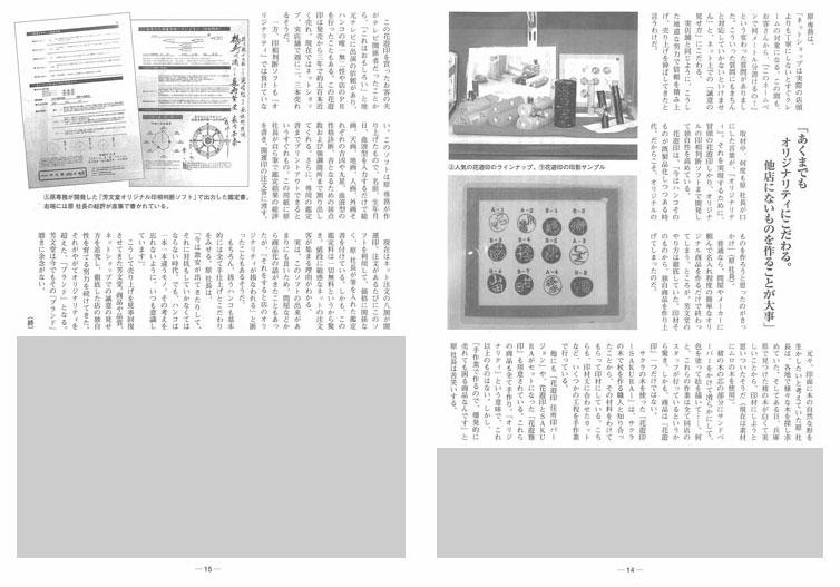 オリジナル印鑑について